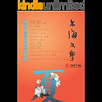 上海文学 月刊 2017年06期