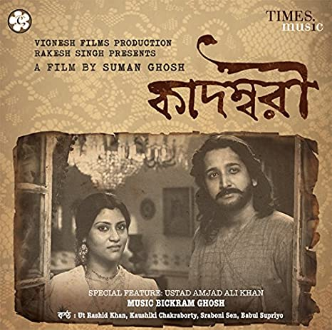 Buy Kadambari Online at Low Prices in India | Amazon Music