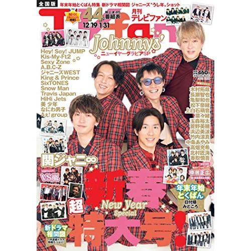 TVfan 2021年 2月号 表紙画像