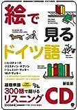 絵で見るドイツ語 リスニングCD新装版 (<CD>)