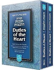 Duties of the Heart (2-Volume Set) (Torah Classics Library)