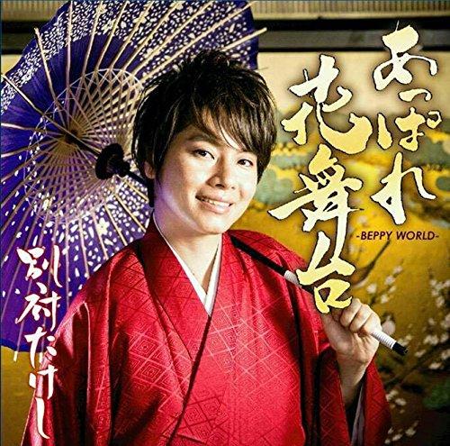 (Takeshi Beppu - Appare Hana Butai Beppy World [Japan CD] BP-101)