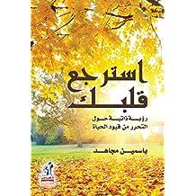 استرجع قلبك (Arabic Edition)