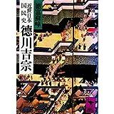 Tokugawa Yoshimune: Yoshimune jidai (Kinsei Nihon kokuminshi) (Japanese Edition)