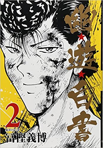 『幽遊白書』THE硬派・桑原和真!雪菜に恋する男の愛の力とは!?