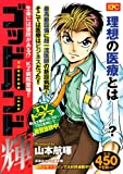 There is a price to God Hand Teru life! ? KZ hospital appearance! ! (Platinum Comics) (2009) ISBN: 4063743918 [Japanese Import]