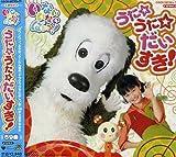 Inai Inai Baa! Uta Uta Daisuki by Inai Inai Baa! Uta Uta Daisuki (2006-07-19)