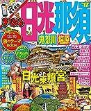 まっぷる 日光・那須 鬼怒川・塩原 (まっぷるマガジン)