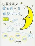 寝る前5分暗記ブック 小5算数・国語・理科・社会・英語