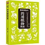 图鉴珍藏丛书:药用植物图鉴
