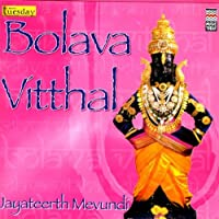 Bolava Vitthal - Jayateerth Mevundi
