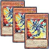 【 3枚セット 】遊戯王 日本語版 EXFO-JP008 メタルヴァレット・ドラゴン (ノーマル)