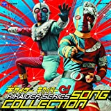 Sci-Fi Live Action - Jinzou Ningen Kikaider Song Collection [Japan CD] COCX-38546