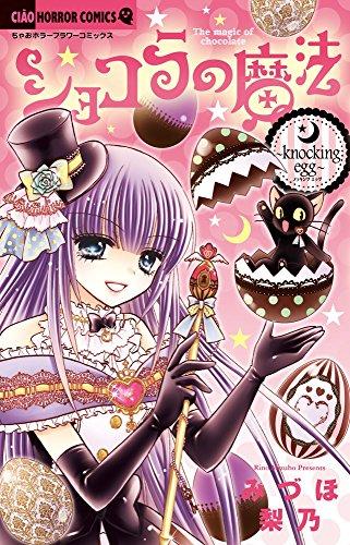 ショコラの魔法~knocking egg~ (ちゃおホラーコミックス)