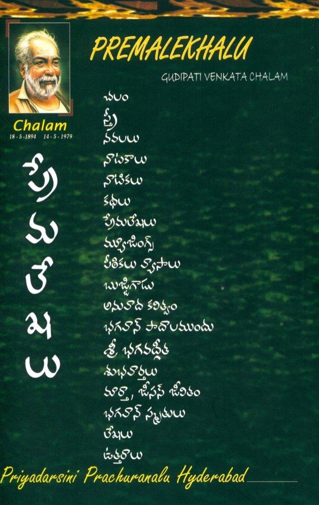Maidanam pdf chalam book