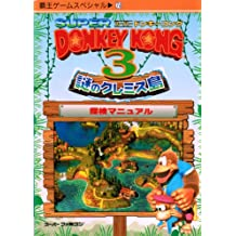 Kuremisu Island expedition manual of three mystery Donkey Kong Country - SNES (Overlord game Special)