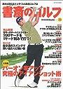 書斎のゴルフ VOL.33