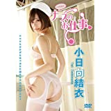 小日向結衣 ナースのお仕事 GRAVD-0038A [DVD]