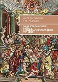 Энциклопедическией словарь оториноларингологических терминов