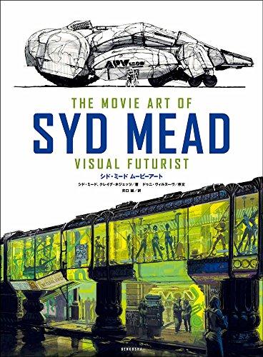 シド・ミード ムービーアート THE MOVIE ART OF SYD MEAD / シド・ミード