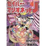 Saber Marionette J (4) (Kadokawa Comics Dragon Jr.) (1999) ISBN: 4047121894 [Japanese Import]