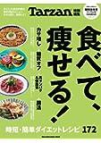 Tarzan特別編集 食べて、痩せる! (マガジンハウスムック)