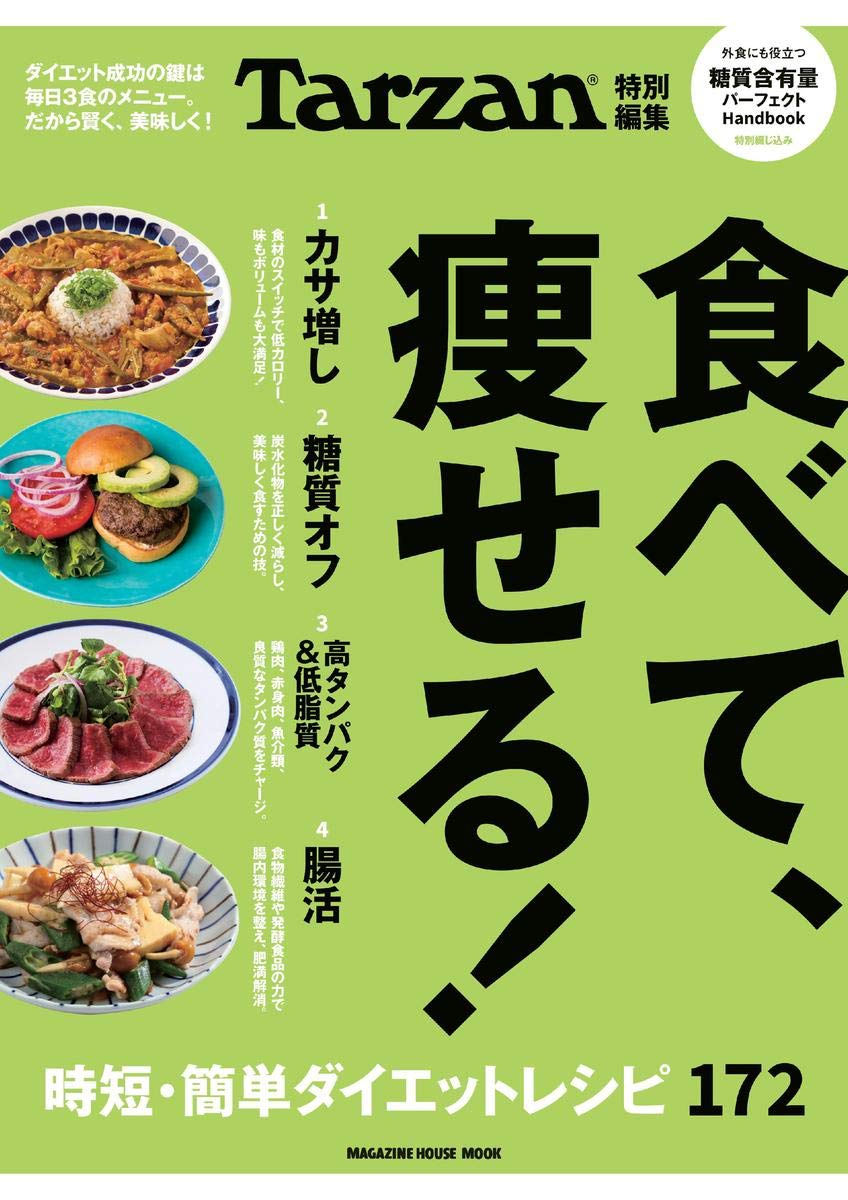 食べ物 低 脂質