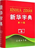 Xinhua Chinese Dictionary (11th Ed) 新華字典