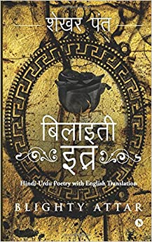 Book Blighty Attar: Hindi-Urdu Poetry with English Translation