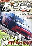 Drift Tengoku Heaven Japanese Car JDM Magazine December 12 2012