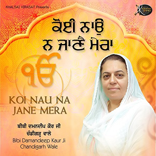 Koi nau na jane mera by bibi damandeep kaur on amazon for Koi phool na khilta song download
