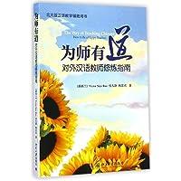 为师有道:对外汉语教师修炼指南