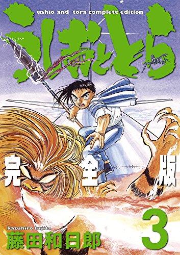 うしおととら 完全版 3 (少年サンデーコミックススペシャル)