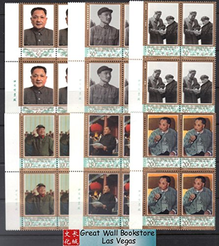 China Stamps - 1998-3 , Scott 2833-38 The First Anniversary of the Death of Comrade Deng Xiaoping, Chief architect of China