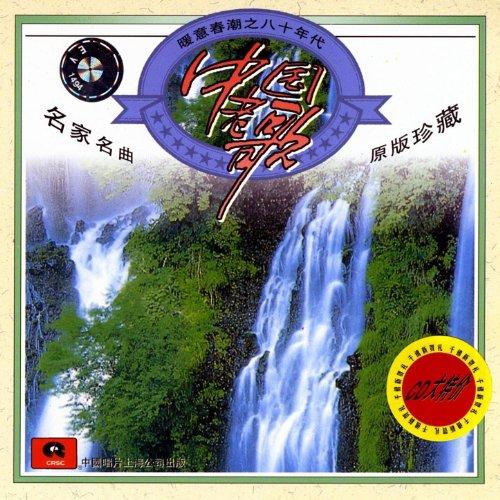 Chinese Hits From the 1980's: The Rebirth (Zhong Guo Lao Ge Nuan Yi Chun Cao Zhi Ba Shi Nian Dai)