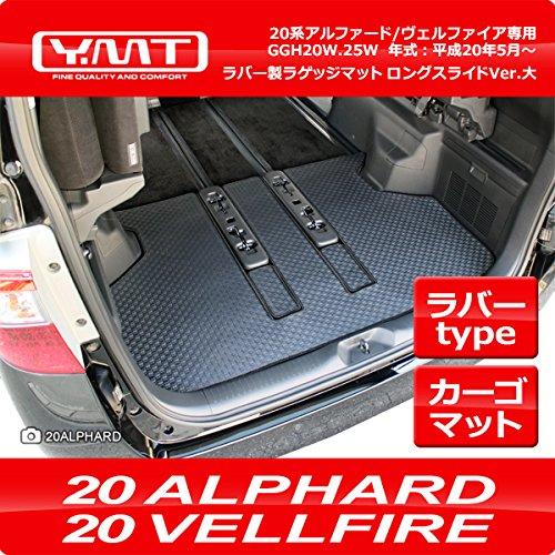 YMT 20系アルファード/ヴェルファイア ラバー製ラゲッジマット ロングスライドVer.大(カーゴマット) - B00P7P6HNM
