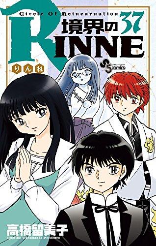 境界のRINNE 37 (少年サンデーコミックス)