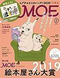 MOE (モエ)2020年2月号 [雑誌] (第12回MOE絵本屋さん大賞2019   特別付録 ヒグチユウコカレンダー2020)