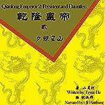 乾隆皇帝 2:夕照空山 - 乾隆皇帝 2:夕照空山 [Qianlong Emperor 2: Persistent and Dauntless]   二月河 - 二月河 - Eryue He