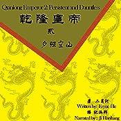 乾隆皇帝 2:夕照空山 - 乾隆皇帝 2:夕照空山 [Qianlong Emperor 2: Persistent and Dauntless] |  二月河 - 二月河 - Eryue He