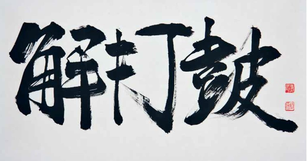 Shodo the quiet art of japanese zen calligraphy learn the wisdom