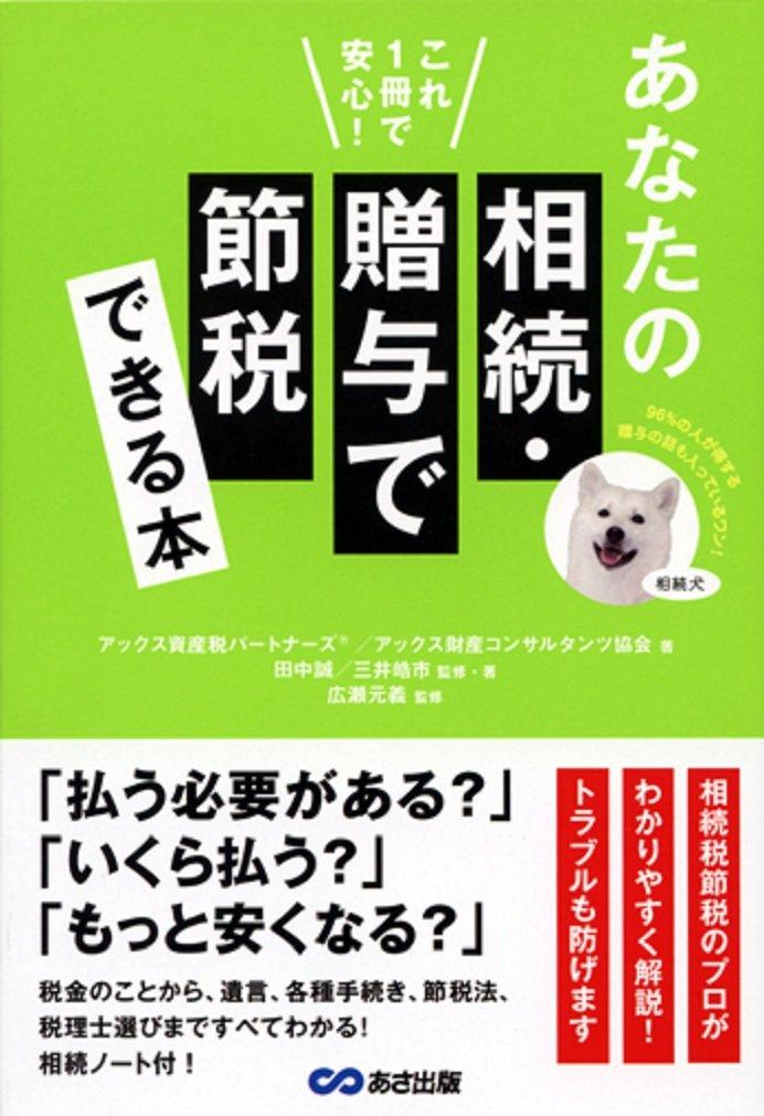 Anata no sozoku zoyo de setsuzeidekiru hon : Kore 1satsu de anshin. ebook