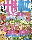 るるぶ十勝 帯広 ガーデン街道 (国内シリーズ)