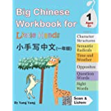 Big Chinese Workbook for Little Hands Level 1 Ages 6+
