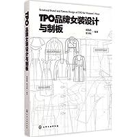 TPO品牌女装设计与制板