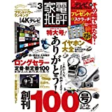 2018年3月号 通巻100号記念 スクラッチカード (プレゼント企画)
