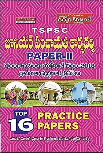 Buy TSPSC PANCHAYAT SECRETARY PAPER-II TELANGANA PANCHAYAT ACT 2018