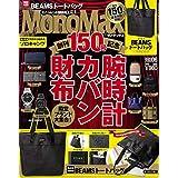 Mono Max 2020年6月号