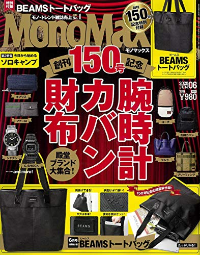 Mono Max 2020年6月号 画像 A