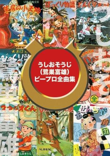 うしおそうじ(鷺巣富雄) ピープロ全曲集(CD5枚+DVD複合)                                                                                                                                                                                                                                                    <span class=